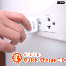 ⚡️ ทำไมต้อง Quick Charge 3.0 ?