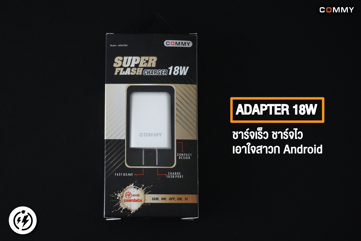 commy adapter 18w